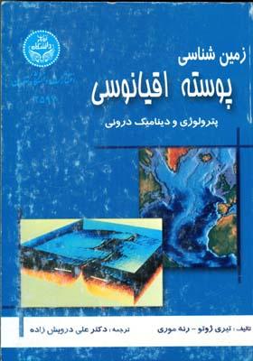 زمين شناسي پوسته اقيانوسي ژوتو (درويش زاده) دانشگاه تهران
