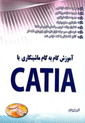 آموزش گام به گام ماشينكاري با catia (بهبودي) ساحر
