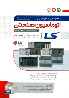 مجموعه پروژه هاي كاربردي اتوماسيون صنعتي LS (محسن زاده) نگارنده دانش