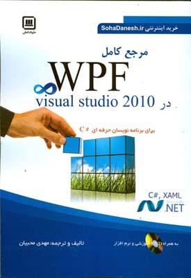 مرجع كامل WPF در visual studio 2010 (محبيان) سها دانش