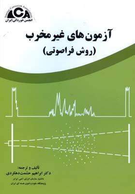 آزمون هاي غير مخرب (روش فراصوتي) (حشمت دهكردي) انجمن خوردگي