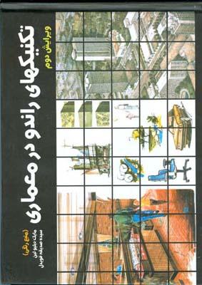 تكنيك هاي راندو در معماري لين (قويدل) علم و دانش