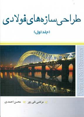 طراحي سازه هاي فولادي جلد 1 (نقي پور) آذر-سيماي دانش