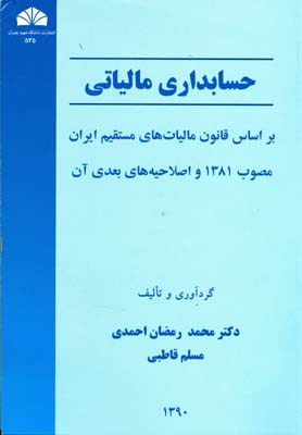 حسابداري مالياتي بر اساس قانون ماليات هاي مستقيم ايران (احمدي) دانشگاه چمران