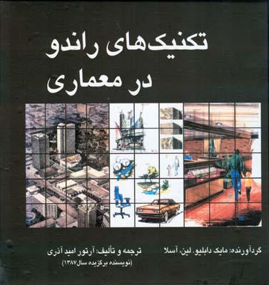 تكنيك هاي راندو در معماري آسلا (اميد آذري) اشراقي