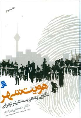 هويت شهر نگاهي به هويت شهر تهران (بهزادفر) نشرشهر