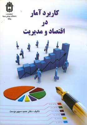 كاربرد آمار در اقتصاد و مديريت (سپهردوست) بوعلي سينا