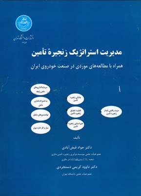 مديريت استراتژيك زنجيره تامين (فيض آبادي) دانشگاه تهران