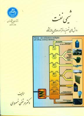 شيمي نفت (خسروي) دانشگاه تهران