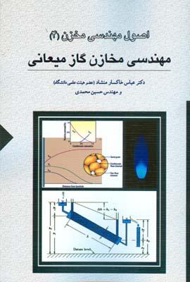 اصول مهندسي مخزن4 مهندسي مخازن گاز ميعاني (خاكسار) ستايش