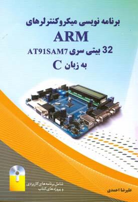 برنامه نويسي ميكروكنترلرهاي arm سري at91sam7 به زبان c (احمدي) نياز دانش