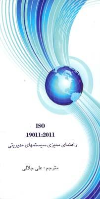 iso 19011:2011 راهنماي مميزي سيستمهاي مديريتي (جلالي) جلالي