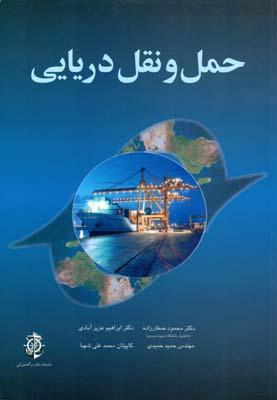 حمل و نقل دريايي (صفارزاده) اسرار دانش