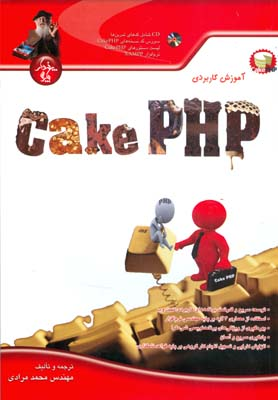 آموزش كاربردي Cake PHP (مرادي) پندارپارس