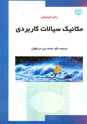 مكانيك سيالات كاربردي كينسكي (سربلوكي) جهاد دانشگاهي مشهد