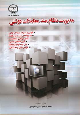 مديريت نظام مند معاملات دولتي (فرهادي) جهاد اميركبير