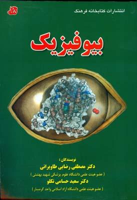 بيوفيزيك (رضايي طاويراني) كتابخانه فرهنگ