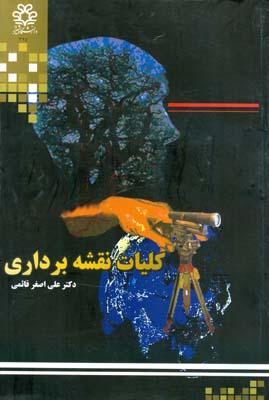 كليات نقشه برداري (قائمي) نشر دانشگاه شيراز