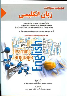Set Of Test For ENGLISH LANGUAGE (khalatbari)i آثار سلمان