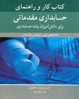 كتاب كار و راهنماي حسابداري مقدماتي براي دانش آموزان حسابداري (دهكردي) آييژ