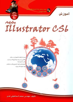 آموزش Adobe Illustrator CS6 (اسماعيلي هدي) پندارپارس