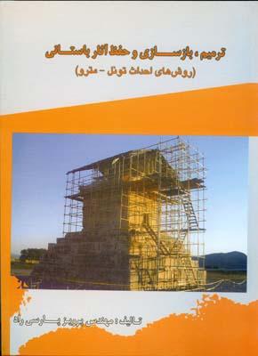 ترميم،بازسازي و حفظ آثار باستاني (پارسي راد) سيماي دانش
