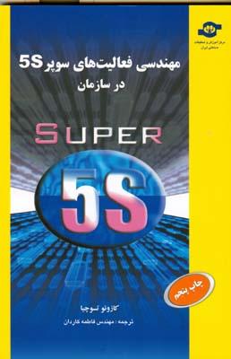 مهندسي فعاليت هاي سوپر 5S تسوچيا (كاردان) مركز آموزش و تحقيقات
