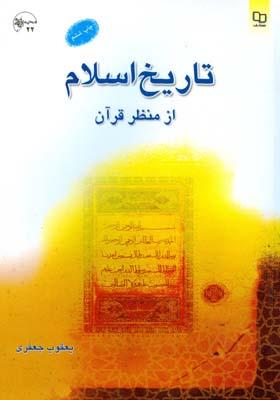 تاريخ اسلام از منظر قرآن (جعفري) نشر معارف