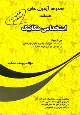 مجموعه آزمون هاي مستند استخدامي مكانيك (عصاره) موبد