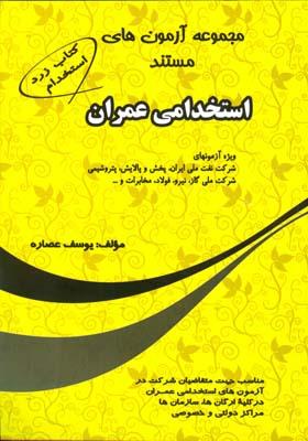 مجموعه آزمون هاي مستند استخدامي عمران (عصاره) موبد