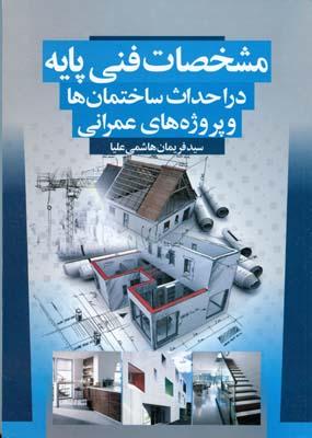 مشخصات فني پايه در احداث ساختمان ها (هاشمي عليان) سيماي دانش