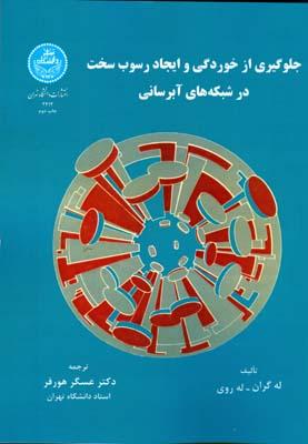 جلوگيري از خوردگي و ايجاد رسوب در شبكه هاي آبرساني گران(هورفر)دانشگاه تهران