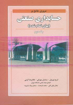 مروري جامع بر حسابداري صنعتي جلد 2 (نوروش) كتاب نو