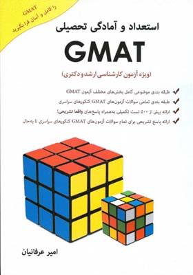 ارشد استعداد و آمادگي تحصيلي GMAT (عرفانيان) نگاه دانش