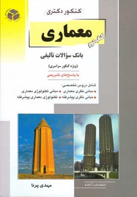 كنكور دكتري معماري ويژه سراسري كتاب 2 (پرنا) راهيان ارشد