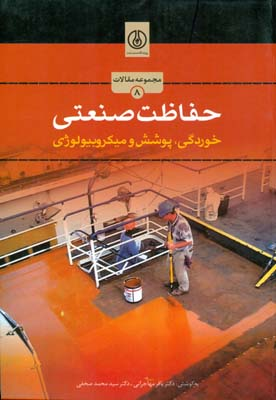 مجموعه مقالات 8 حفاظت صنعتي (مهاجراني) پژوهشگاه صنعتي نفت