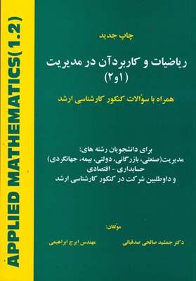 رياضيات و كاربرد آن در مديريت 1 و 2 (صالحي صدقياني) هستان