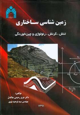 زمين شناسي ساختاري (رحيمي چاكدل) دانشگاه گلستان