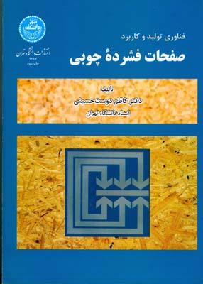 فناوري توليد و كاربرد صفحات فشرده چوبي (دوست حسيني) دانشگاه تهران