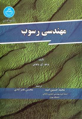 مهندسي رسوب ونوني (اميد) دانشگاه تهران