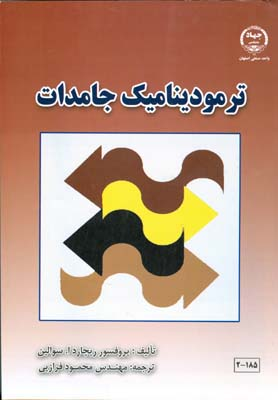 ترموديناميك جامدات سوالين (فرازپي) جهاد اصفهان