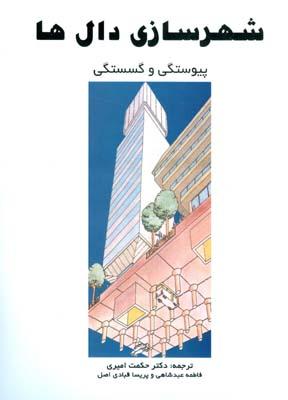 شهرسازي دال ها (اميري) سميرا