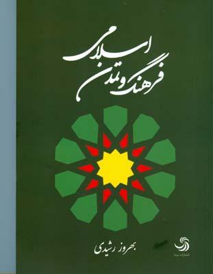 فرهنگ و تمدن اسلامي (رشيدي) تيسا