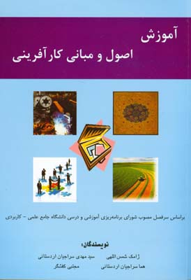 آموزش اصول و مباني كارآفريني (شمس اللهي) فرهنگ سبز