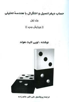 حساب ديفرانسيل و انتگرال با هندسه تحليلي جلد1 هولد (عالم زاده) عالم زاده