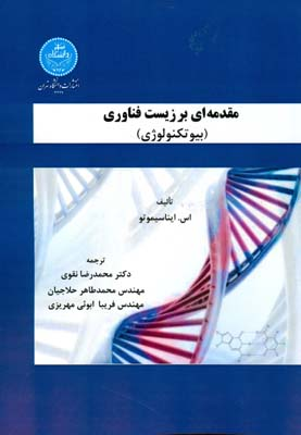 مقدمه اي بر زيست فناوري (بيوتكنولوژي) ايناسيموتو (نقوي) دانشگاه تهران
