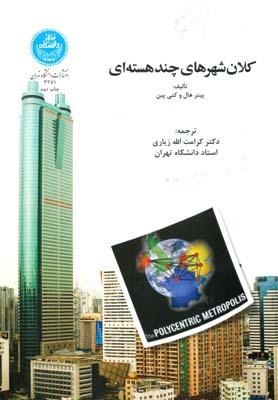 كلان شهرهاي چند هسته اي هال (زياري) دانشگاه تهران