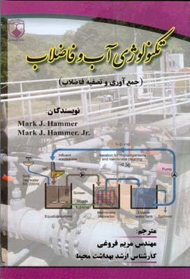 تكنولوژي آب و فاضلاب هامر (فروغي) دانشگاه علوم پزشكي اصفهان