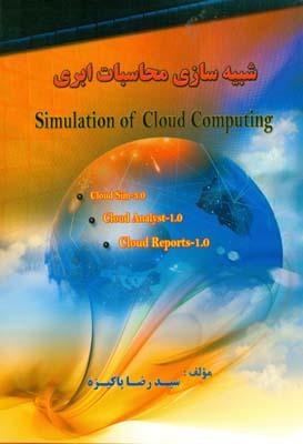 شبيه سازي محاسبات ابري (پاكيزه) پرديس دانش