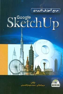 مرجع آموزش كاربردي Google sketchup (اصلاني) حاير